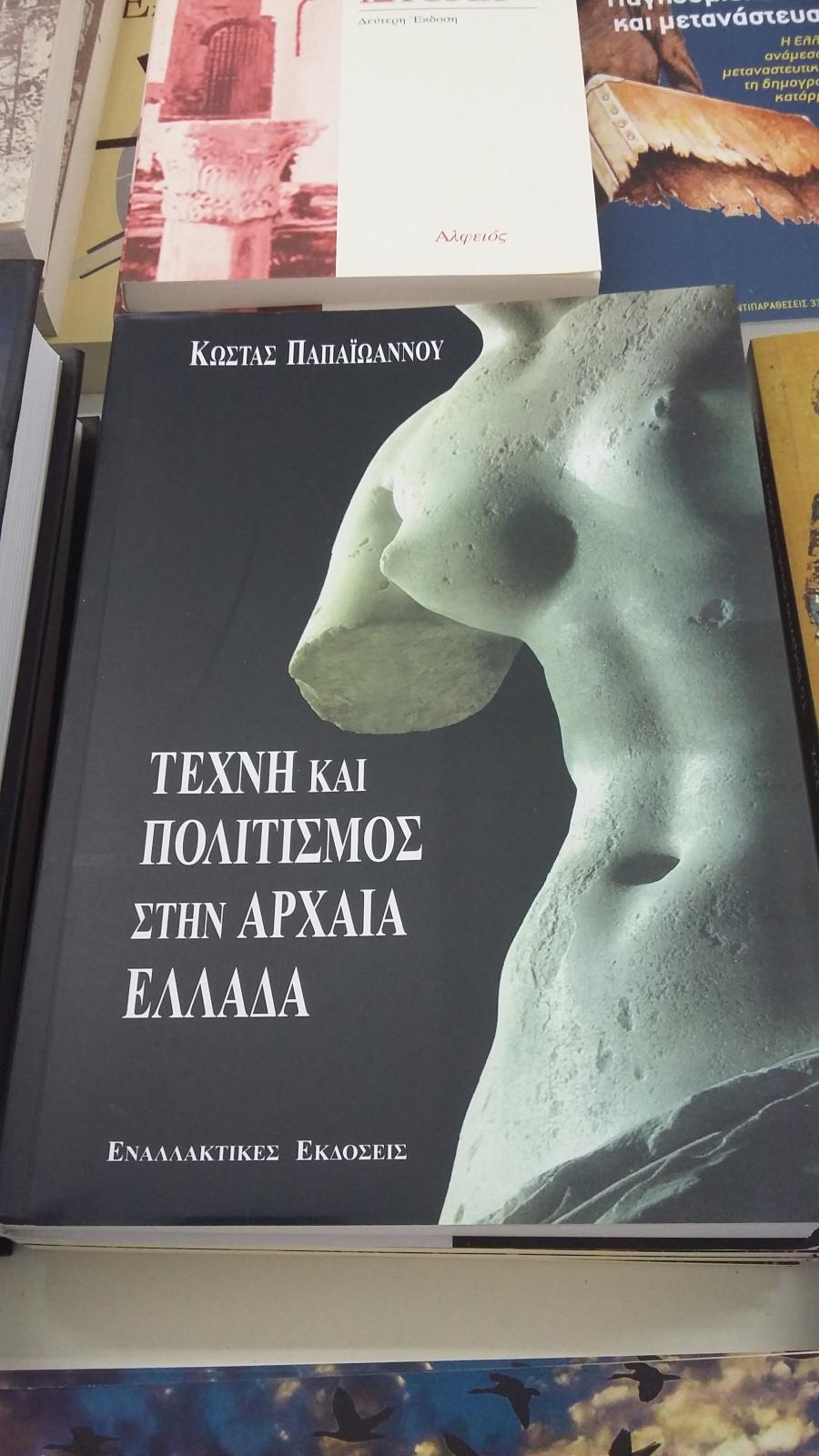 Libri Chanià
